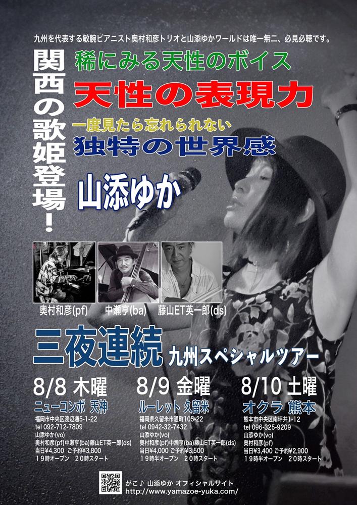 山添ゆかカルテット2019/08/09 at Roulette